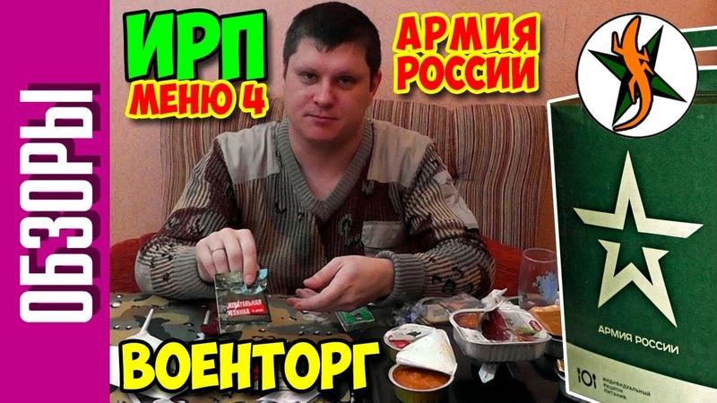 Обжор ИРП России ВОЕНТОРГ раскладка №4 Любители походов и приключений