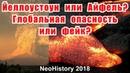 Йеллоустоун или Айфель Где глобальная опасность а где фейк