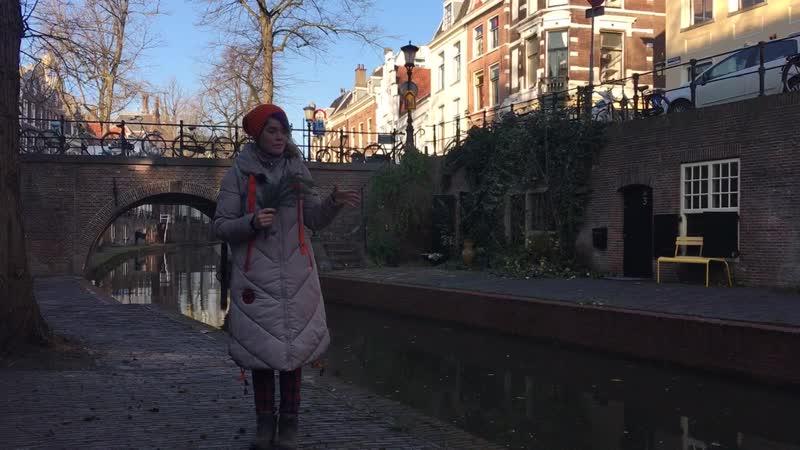 Каналы Нидерландов. Динкины рассказы