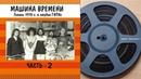 МАШИНА ВРЕМЕНИ Магнитоальбом 1978 г. Часть-2 (Записано в студии ГИТИс) HD