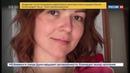 Новости на Россия 24 • Виктория Скрипаль просит Терезу Мэй о визе