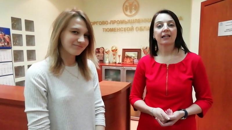 Ольга Воллерт и Юлия Крипова о развитии тюменского бизнеса
