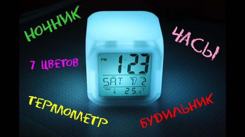 Часы-ночник с подсветкой, будильником и термометром. 7 цветов подсветки.