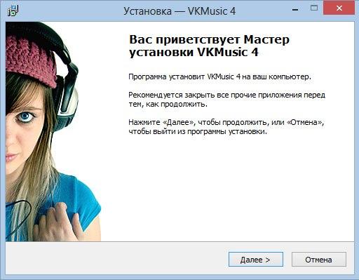 Что вы всегда можете скачать vkmusic