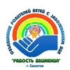 """""""Радость движения"""" Саратов"""