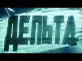 Дельта / Рыбнадзор 1 серия  (2013) Боевик криминал сериал