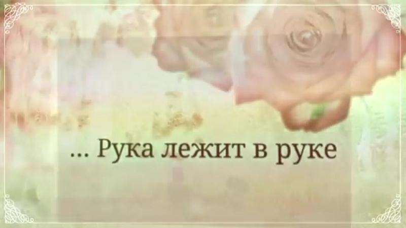 Целую сердцем твое сердце 💞💋♥️🌹
