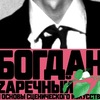 Богдан Заречный