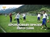 Сборная России пофутболу