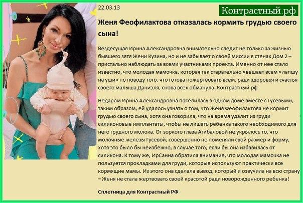 Женя Феофилактова отказалась кормить грудью своего сына!