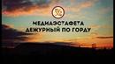 Медиаэстафета Дежурный по городу МБОУ СОШ №36 2018