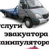 Эвакуатор53 Чудово Новгородская область