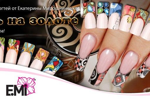 екатерина мирошниченко книги дизайн ногтей: