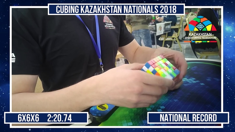 6x6x6 Cube Kazakhstan NR Mean of 3 2:15.10 with NR single 2:07.41