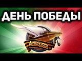 Праздничный стрим - День победы - 9 мая - Линия фронта