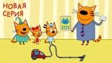 Три кота - Кот без забот - 94 серия