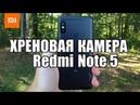 КАМЕРА Redmi Note 5 ТВОРИТ ЧУДЕСА / ЖЕСТКИЙ ТЕСТ КАМЕРЫ Xiaomi Redmi Note 5