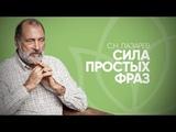 Лазарев С.Н. - Простые слова, которые помогают преодолеть уныние, недовольство, осуждение. Почему нельзя клясться?