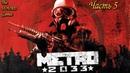 Прохождение ➤ Metro 2033 ➤ Часть 5 (Призрачный поезд)