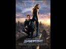 Дивергент Русский трейлер '2014' HD