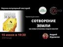 По страницам книги Сотворение Земли Журавлев Андрей Юрьевич