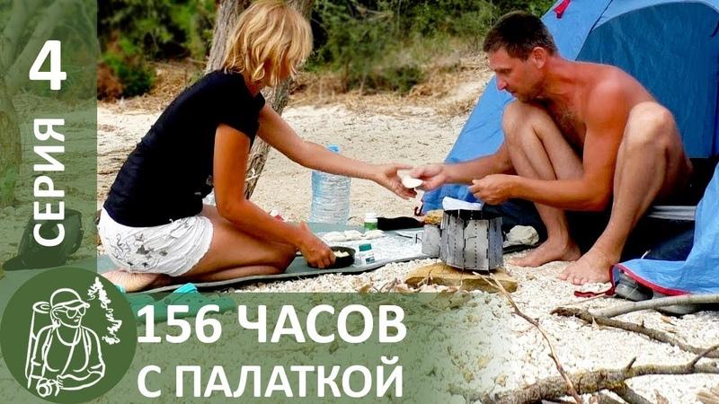 ⛺ 156 часов с палаткой: встреча в походе со зрителями, вареники, пляжный отдых   серия 4