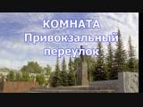 ЭКСКЛЮЗИВНАЯ ПРОДАЖА///Привокзальный///Озёрск///КОМНАТА В ДВУХКОМНАТНОЙ КВАРТИРЕ/// 22кв.м.///Цена дня: 650 т.р.