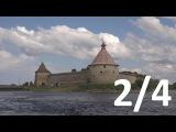 Крепость Орешек (2 часть). Шлиссельбург. 13.06.2014