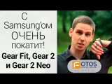 Обзор smart-часов Samsung Gear 2, Gear 2 Neo и фитнес-браслета Gear Fit. С Samsung'ом ОЧЕНЬ покатит.