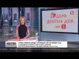 «День Добрых Дел» для Влада Сергеева