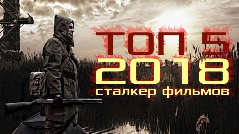 ТОП 5 СТАЛКЕР ФИЛЬМОВ 2018