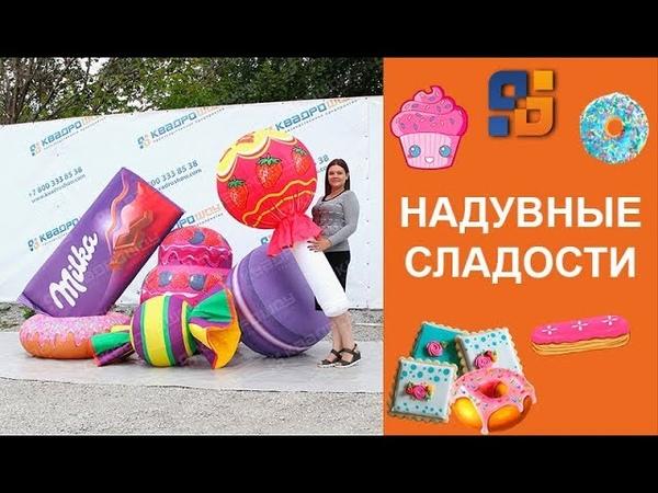 Герметичные сладости – гигантские надувные муляжи