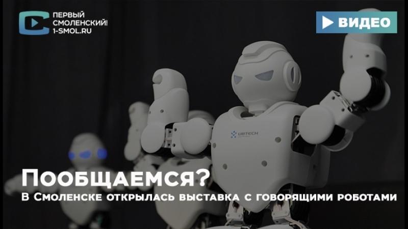 Пообщаемся? В Смоленске открылась выставка с говорящими роботами.
