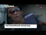 Русские идут домой - Неспокойный пешеход - Всего хорошего (LoCkeD edit)