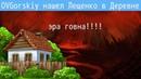 OVGorskiy нашел Лещенко в Деревне