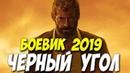 Фильм 2019 помахал палкой!! ** ЧЕРНЫЙ УГОЛ ** Русские боевики 2019 новинки HD