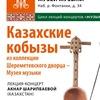 10.06 | Казахские кобызы в Шереметевском дворце