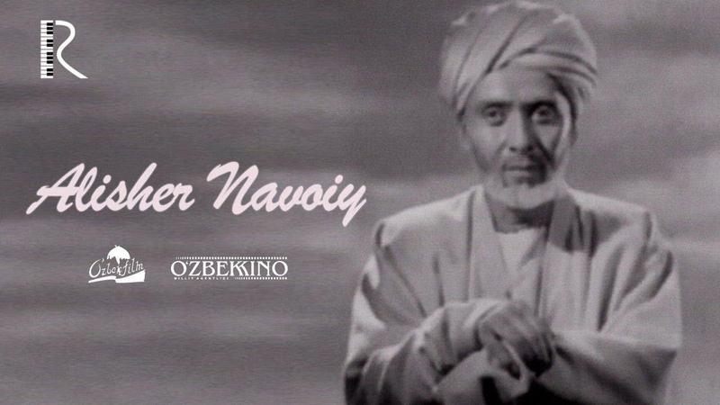Alisher Navoiy o'zbek film Алишер Навоий узбекфильм 1947