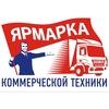 Грузовой авторынок Челябинской области