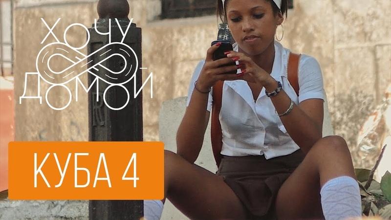 Как Куба выживает без интернета. Культ сантерия. Хочу домой с Кубы