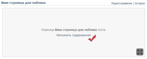 Как сделать вики страницу в вконтакте