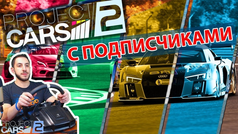 [Стрим] Гонки с подписчиками 😎😆😳😱😡😵😬🚦🏁 / Project Cars 2 G25