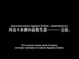 -_treyler_Istoria_kontsa_2017_-_Owarimonogatari_2017_-_treyler_russkie_subtitry_-