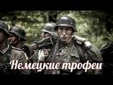 Чем пользовались из немецких трофеев советские солдаты на войне Было ваше - стало наше