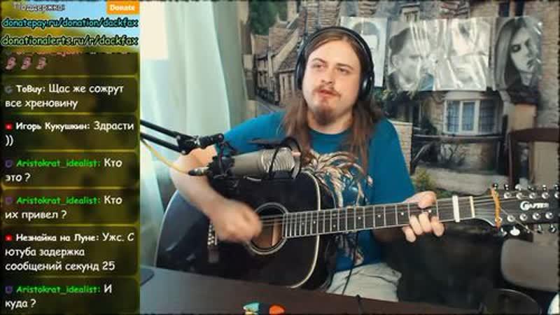 Любимый стримлёр поёт любимые песни играет на 12 ти струнной гитаре не принимает заказы и выпал снег