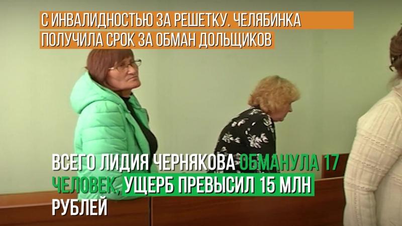 С инвалидностью за решетку Челябинка получила срок за обман дольщиков