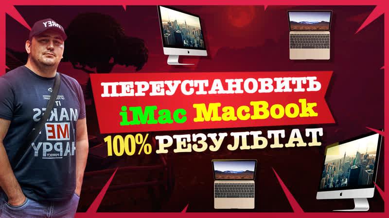 Как переустановить MAC OS на iMAC MACBOOK PRO AIR