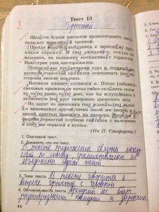 Готовые домашние задания. Гдз 5 класс информатике учебнику.
