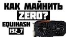 КАК МАЙНИТЬ ZERO (ZER)? ИНСТРУКЦИЯ КАК МАЙНИТЬ ZERO НА АЛГОРИТМЕ EQUIHASH 192_7 НА ПУЛЕ SUPRNOVA