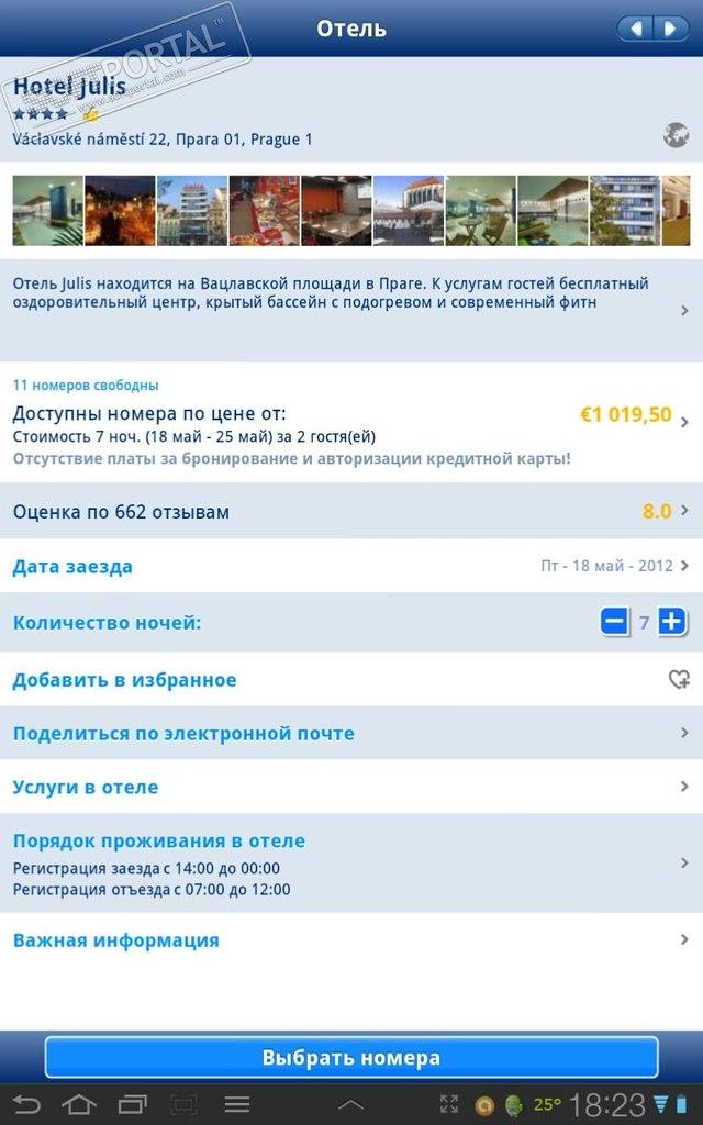 Приложения для Android - Booking.com